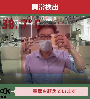 異常検出:画面表示は38.7℃、音声は「基準を超えています」