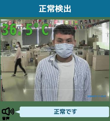 正常検出:画面表示は36.5℃、音声は「正常です」