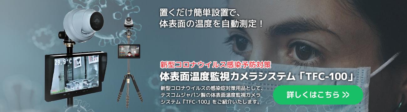 新型コロナウイルス感染予防対策 体表面温度監視カメラシステム「TFC-100」新型コロナウイルスの感染症対策用品として、テスコムジャパン製の体表面温度監視カメラシステム『TFC-100』をご紹介いたします。詳しくはこちら