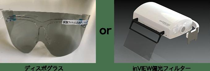 ディスポグラス or inVIEW偏光フィルター