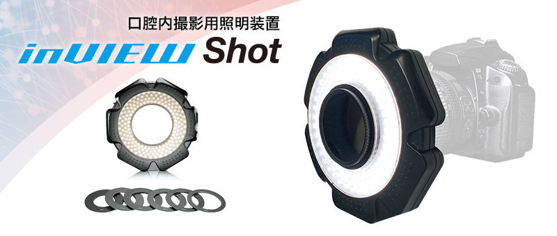 口腔内撮影用照明装置 iVIEW SHOT