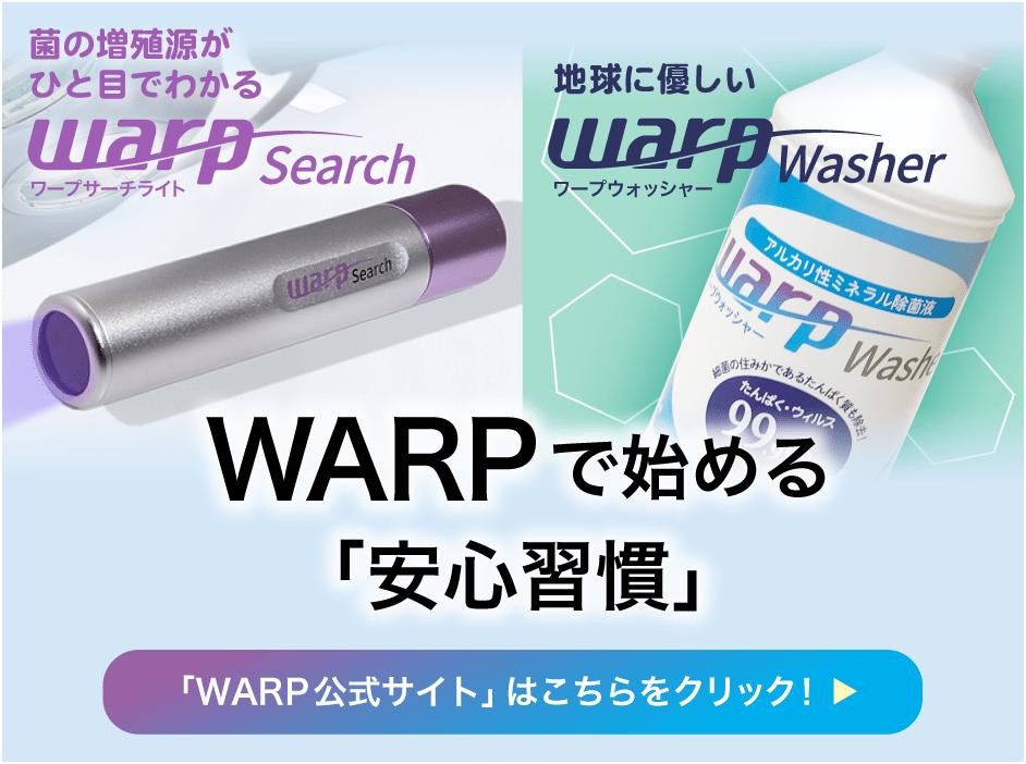 WARP 公式サイト
