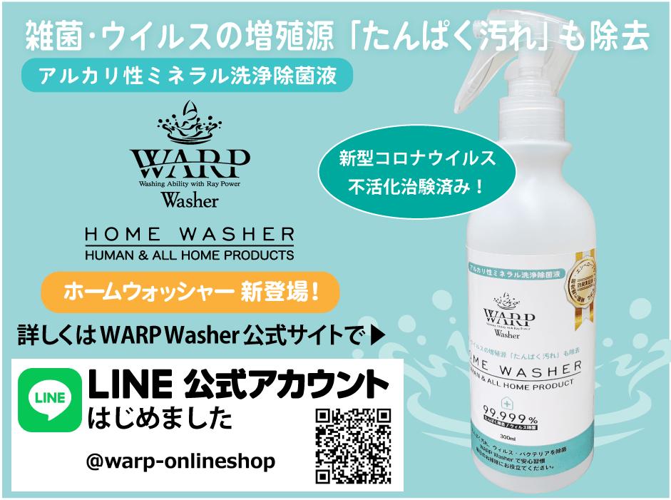 WARP Washer サイト